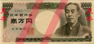 Japanese 10,000 yen note (PD)